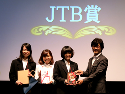 「JTB賞」受賞!