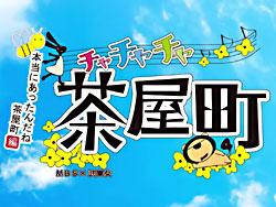 丸山ゼミの4年生が制作した大阪・茶屋町の文化や歴史を紹介する動画が放映!