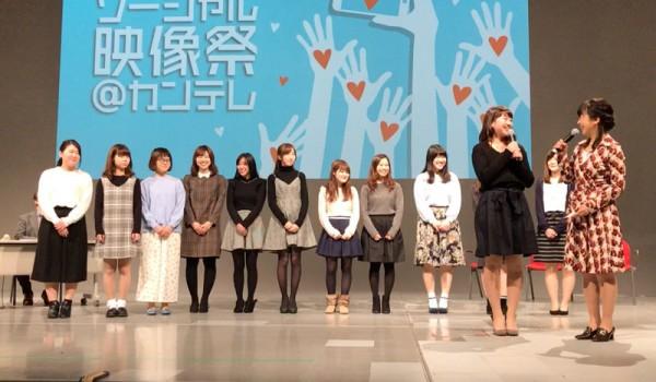 丸山ゼミ2年生が制作した動画が「関西テレビ放送主催ソーシャル映像祭@カンテレ」で入賞しました