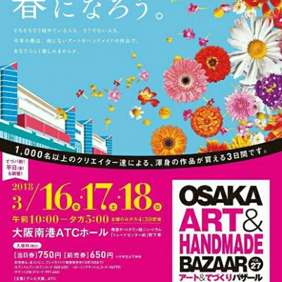 「アート&てづくりバザール」のポスター