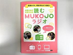 mukojo