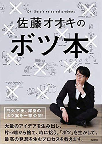 『佐藤オオキのボツ本』(日経BP社)