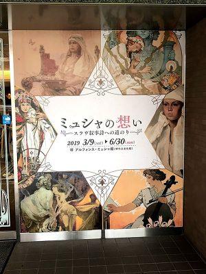 企画展の入り口のポスター