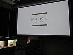 アニメーション作品の上映