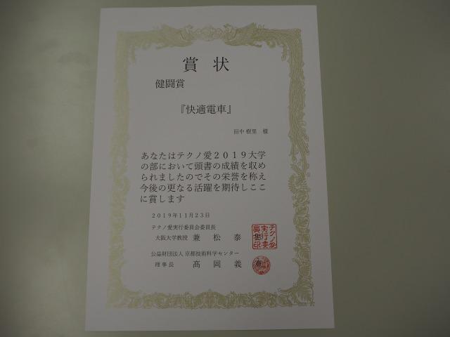祝:テクノ愛「健闘賞」受賞