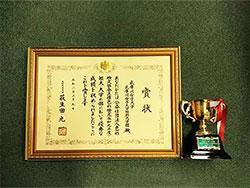文部科学大臣賞の賞状とトロフィー
