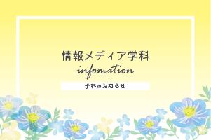 アイキャッチ_学科のお知らせ