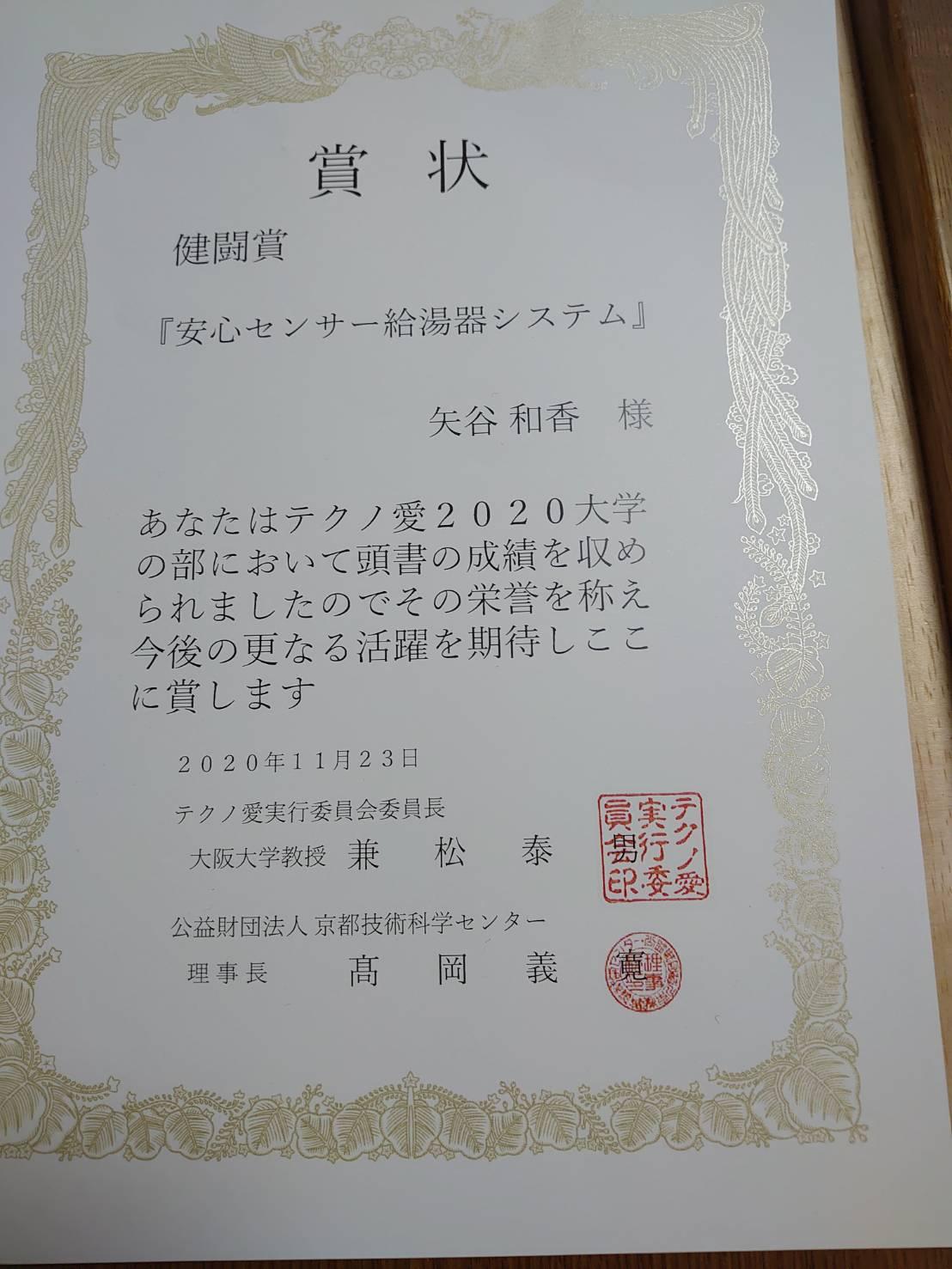 祝!2020年度・テクノ愛「健闘賞」受賞