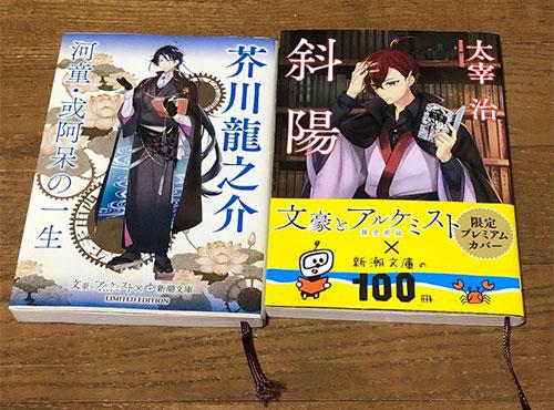 新潮社とコラボした文庫本。左の本は芥川龍之介『河童・或阿呆の一生』、右の本は太宰治『斜陽』。