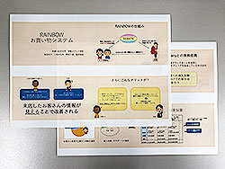 「RAINBOWお買い物システム」発表資料