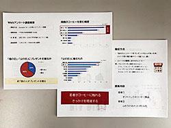 Aチームの発表資料