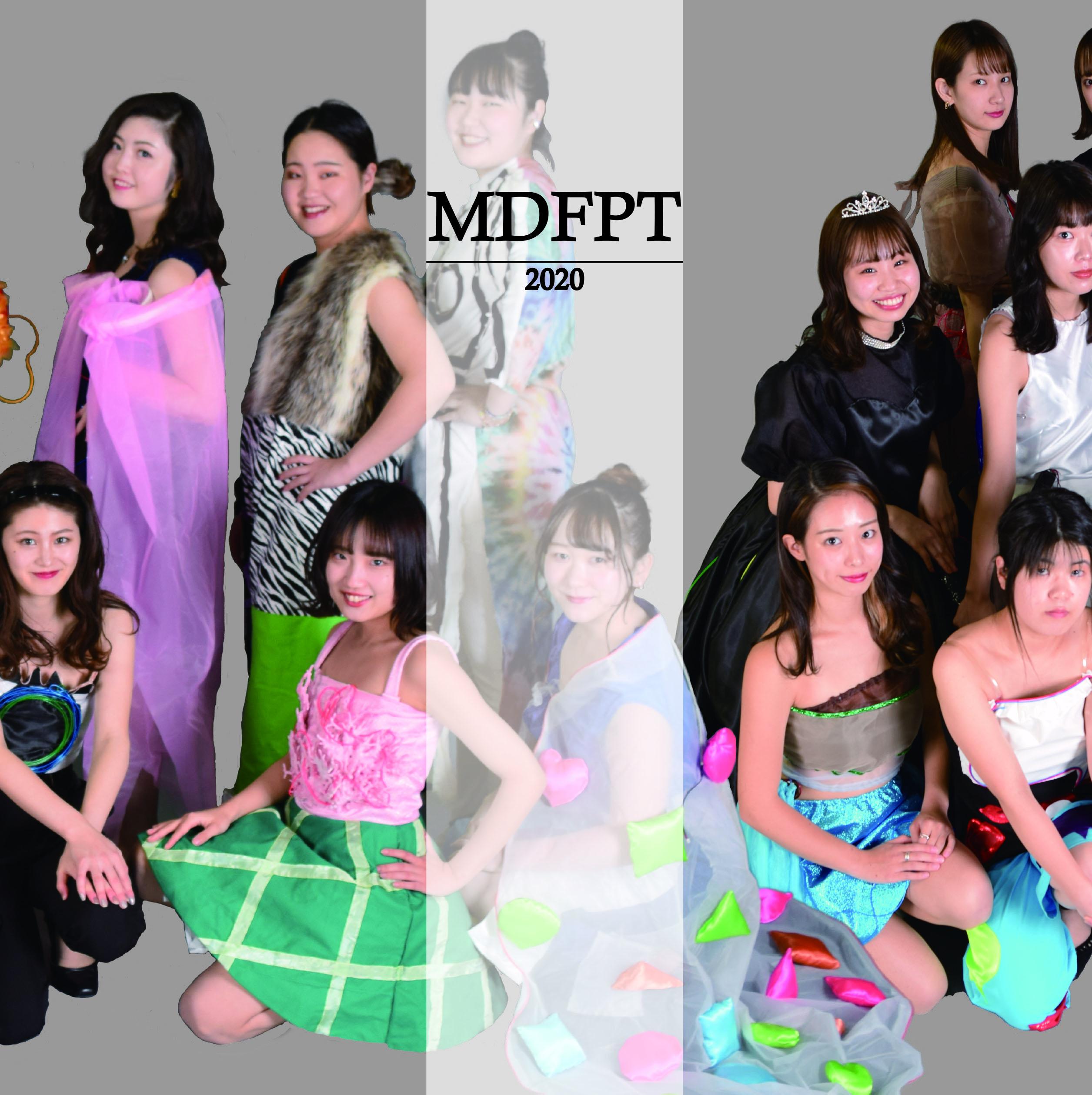 MDFPT2020のWebサイトが完成