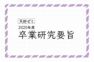 天野ゼミ 2020年度卒業研究要旨