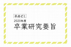 平井ゼミ 2020年度卒業研究要旨