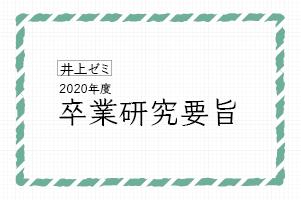井上ゼミ 2020年卒業研究要旨