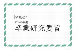 和泉ゼミ 2020年度卒業研究要旨