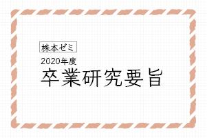 株本ゼミ 2020年度卒業研究要旨