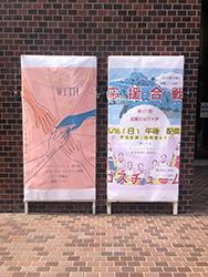 公江記念講堂前の立て看板